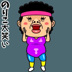 ダンシング★のりこ★ 名前スタンプ