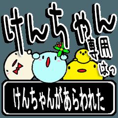 ★けんちゃん★専用