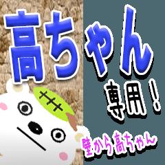 ★高ちゃん★専用(背景いろいろ)