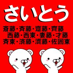 超★さいとう(サイトウ)なクマ