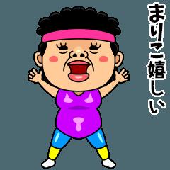 ダンシング★まりこ★ 名前スタンプ