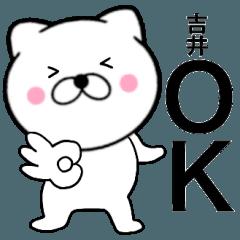 【吉井】が使う主婦が作ったデカ文字ネコ