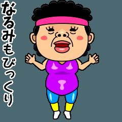 ダンシング★なるみ★ 名前スタンプ
