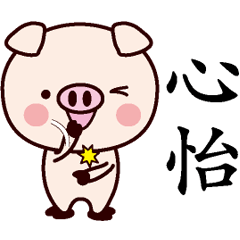 心怡専用名前スタンプ中国語版