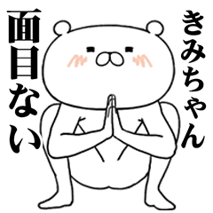 きみちゃん(武士語)スタンプ