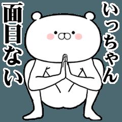 いっちゃん(武士語)スタンプ