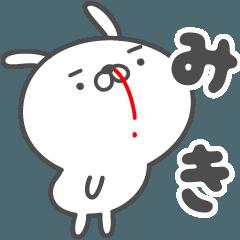 あおいぷん★みき★専用うさぎ☆鼻血