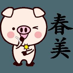 春美専用名前スタンプ中国語版