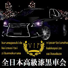 全日本高級漆黒車会総本部(良)
