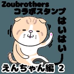 [LINEスタンプ] zoubrothersコラボ えんちゃん編 2