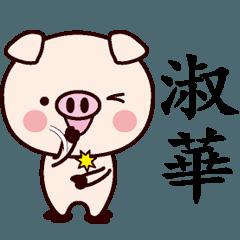 淑華専用名前スタンプ中国語版