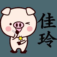 佳玲専用名前スタンプ中国語版