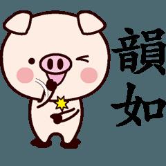韻如専用名前スタンプ中国語版
