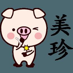 美珍専用名前スタンプ中国語版