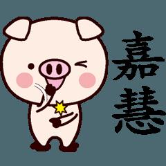 嘉慧専用名前スタンプ中国語版
