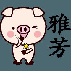 雅芳専用名前スタンプ中国語版