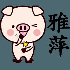 雅萍専用名前スタンプ中国語版