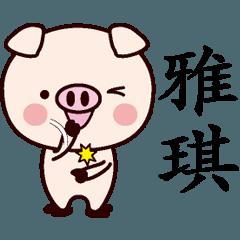 雅琪専用名前スタンプ中国語版