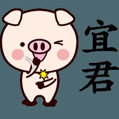 宜君専用名前スタンプ中国語版