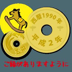 五円1990年(平成2年)