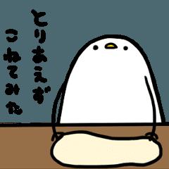 [LINEスタンプ] 動くとりとりさん! (1)