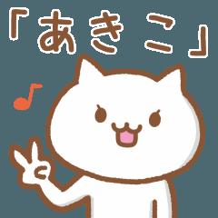 【あきこ】さんが使うネコ