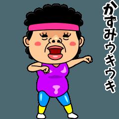 ダンシング★かずみ★ 名前スタンプ