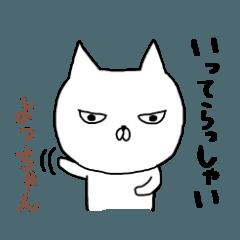 よっちゃんが使うスタンプ(ねこ)