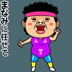 ダンシング★まなみ★ 名前スタンプ