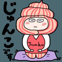 【じゅんこさん】専用スタンプ