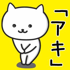★アキ★さんが使うネコ