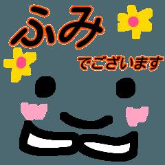 【ふみ】が使う顔文字スタンプ 敬語