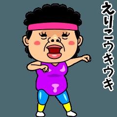 ダンシング★えりこ★ 名前スタンプ