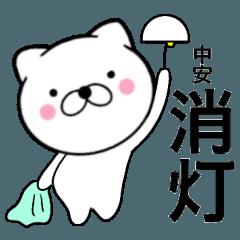 【中安】が使う主婦が作ったデカ文字ネコ
