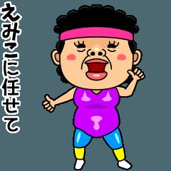 ダンシング★えみこ★ 名前スタンプ