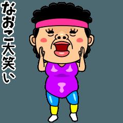 ダンシング★なおこ★ 名前スタンプ