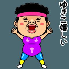 ダンシング★ゆきこ★ 名前スタンプ