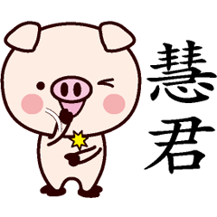 慧君専用名前スタンプ中国語版