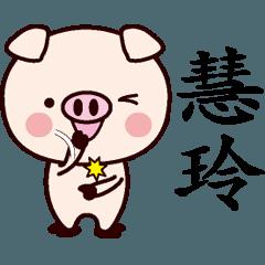 慧玲専用名前スタンプ中国語版