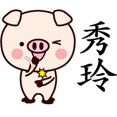 秀玲専用名前スタンプ中国語版