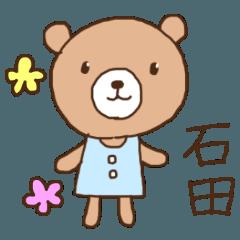 石田さん|名前スタンプ