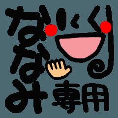 [LINEスタンプ] 【名前】ななみ が使えるスタンプ。 (1)