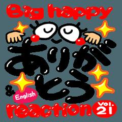大きな幸せのリアクション(ありがとう)21