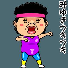ダンシング★みゆき★ 名前スタンプ