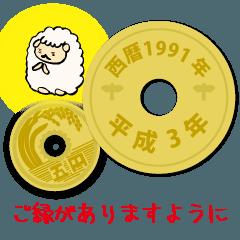 五円1991年(平成3年)
