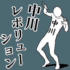 中川レボリューション