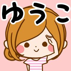 [LINEスタンプ] ♦ゆうこ専用スタンプ♦ (1)