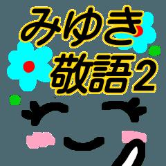 【みゆき】が使う顔文字スタンプ 敬語2