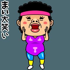 ダンシング★まい★ 名前スタンプ