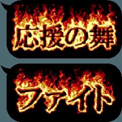 【動く】応援のウオオオ!